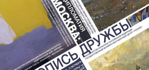 Культурная дипломатия. Москвичи в Беларуси, белорусы в Москве
